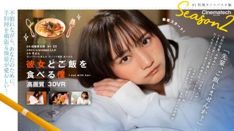 彼女とご飯を食べる僕season2 和風キノコパスタ編