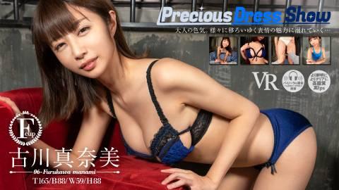 Precious Dress Show 06 古川真奈美