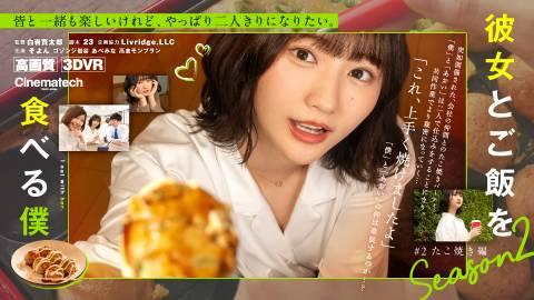 彼女とご飯を食べる僕season2 たこ焼き編