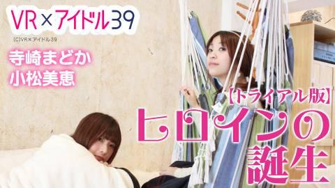 【トライアル版】ヒロインの誕生 寺崎まどか・小松美恵