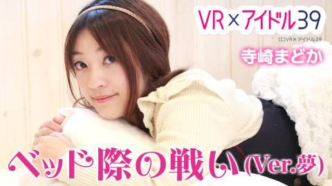 【トライアル版】ベッド際の戦い (Ver.夢)