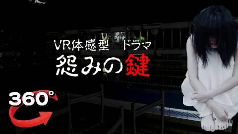 【無料ダイジェスト版】VR体感型ドラマ 怨みの鍵