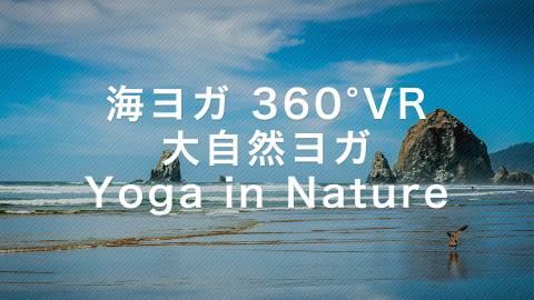 海ヨガ 360°大自然VRヨガ Yoga in Nature