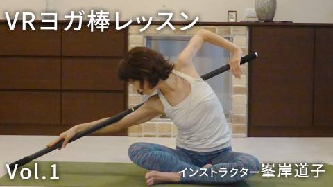VRヨガ棒レッスン Vol.1 インストラクター峯岸道子