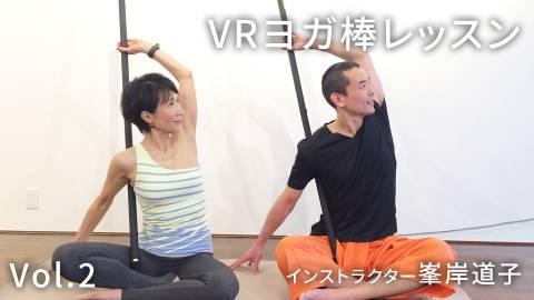 VRヨガ棒レッスン Vol.2 インストラクター峯岸道子