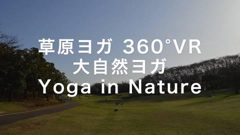 草原ヨガ 360°大自然VRヨガ Yoga in Nature