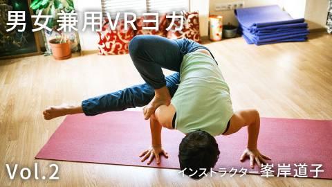 男女兼用VRヨガ Vol.2 インストラクター峯岸道子