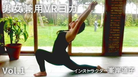 男女兼用VRヨガ Vol.1 インストラクター峯岸道子