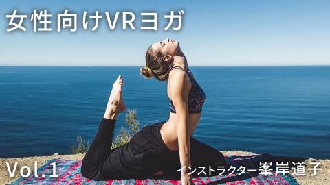女性向けVRヨガ Vol.1 インストラクター峯岸道子
