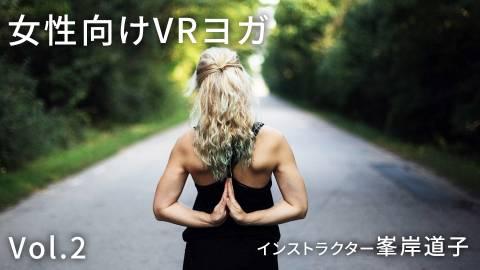女性向けVRヨガ Vol.2 インストラクター峯岸道子