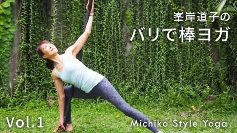 峯岸道子のバリで棒ヨガvol1 【Michiko Style Yoga】