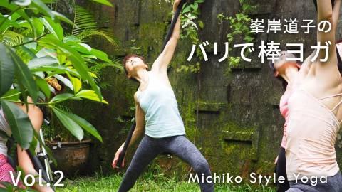 峯岸道子のバリで棒ヨガvol2 【Michiko Style Yoga】