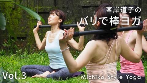 峯岸道子のバリで棒ヨガvol3 【Michiko Style Yoga】