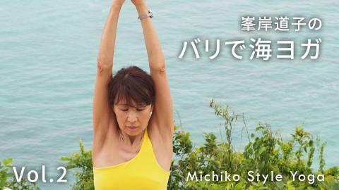 峯岸道子のバリで海ヨガvol2 【Michiko Style Yoga】