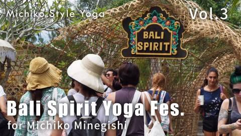 峯岸道子のバリスピリットフェスタ__vol3 【Michiko Style Yoga】
