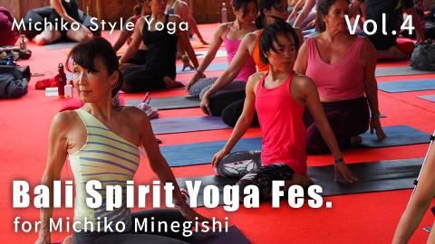 峯岸道子のバリスピリットフェスタ__vol4 【Michiko Style Yoga】