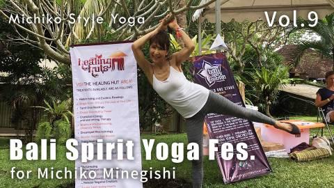 峯岸道子のバリスピリットフェスタ__vol9 【Michiko Style Yoga】