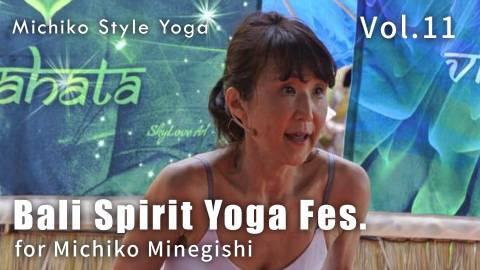 峯岸道子のバリスピリットフェスタ__vol11 【Michiko Style Yoga】