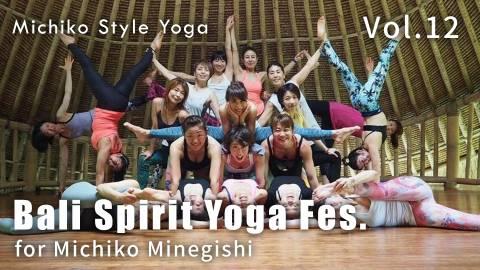 峯岸道子のバリスピリットフェスタ__vol12 【Michiko Style Yoga】