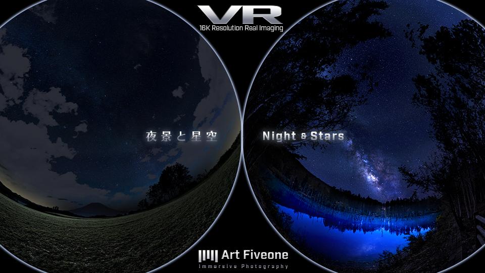 【VR 夜景と星空】