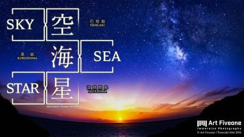 空・海・星 - Sky, Sea, Star -
