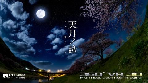 【VR 3D】天月ノ詠/アマツキノヨミ