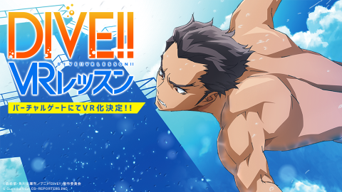 DIVE!!VRレッスン 飛沫編