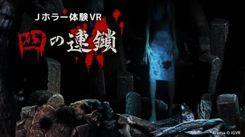 Jホラー体験VR 四の連鎖