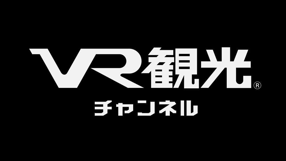 VR観光チャンネル