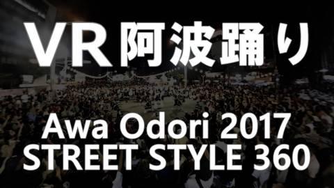 VR阿波踊り2017 路上派360度