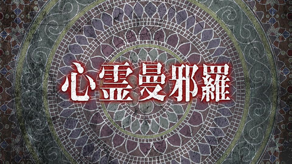 【心霊曼邪羅VR】