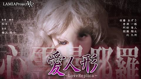 心霊曼邪羅VR 愛人形~LoveReplica~