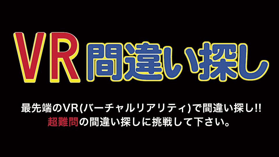 【VR間違い探し】