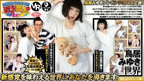 最前列よりさらに前!近すぎる芸人スペシャル vol.1 鳥居みゆきの世界~面白3DVRコント編~