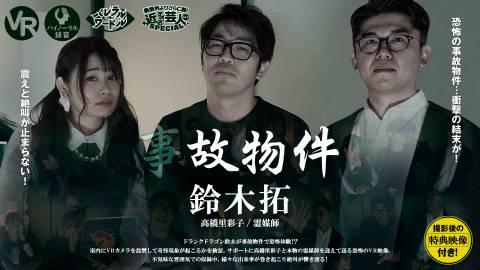 最前列よりさらに前!近すぎる芸人スペシャル vol.6  事故物件  鈴木拓・高橋里彩子