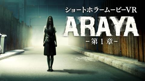 ARAYA -第1章-