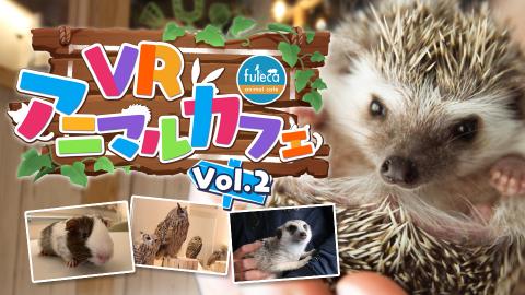 VRアニマルカフェ fuleca Vol.2