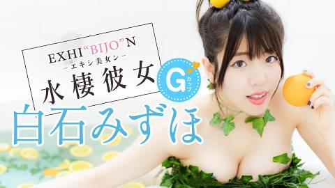 EXHI'BIJO'N -エキシ美女ン- 白石みずほ〈水棲彼女〉