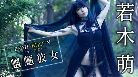 EXHI'BIJO'N -エキシ美女ン- 若木萌〈魍魎彼女〉